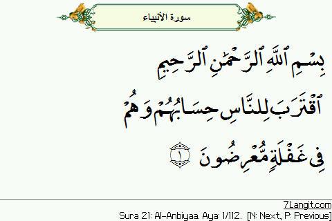 برنامج القرآن للبلاك